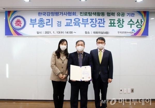 감정평가사협회, '청소년 진로교육' 교육부장관상 수상