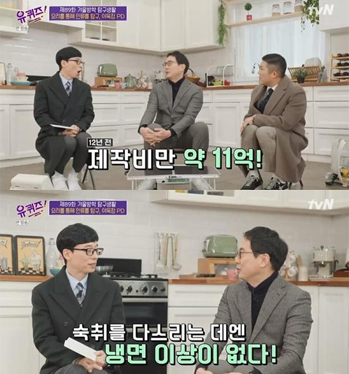 /사진=tvN '유 퀴즈 온 더 블럭' 방송화면