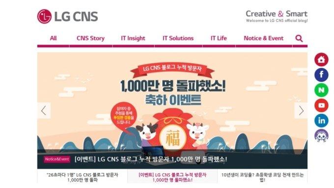 LG CNS 블로그 메인 화면 캡처