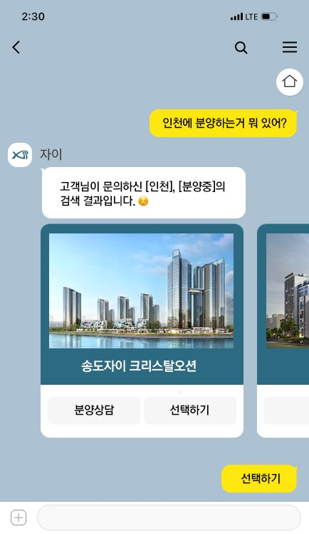 GS건설 카카오톡 챗봇 서비스 예시 화면.  /사진제공=GS건설