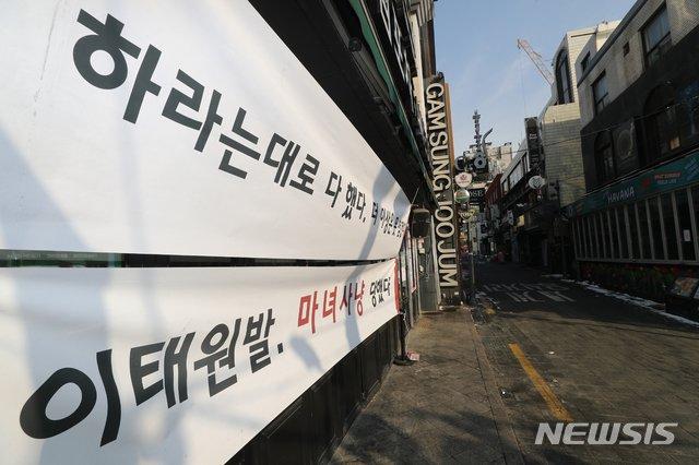 이달 10일 서울 용산구 이태원 거리의 한 감성주점에 정부를 규탄하는 내용의 현수막이 붙어있다. / 사진제공=뉴시스
