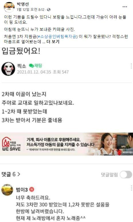 사진=박영선 중소벤처기업부 장관 페이스북