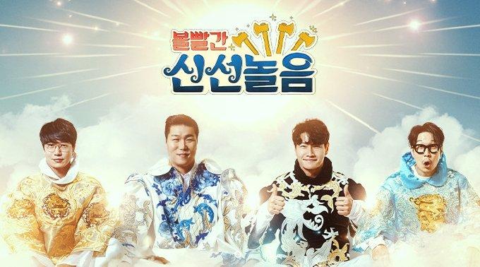 MBC 볼빨간 신선놀음 홈페이지 캡처 © 뉴스1