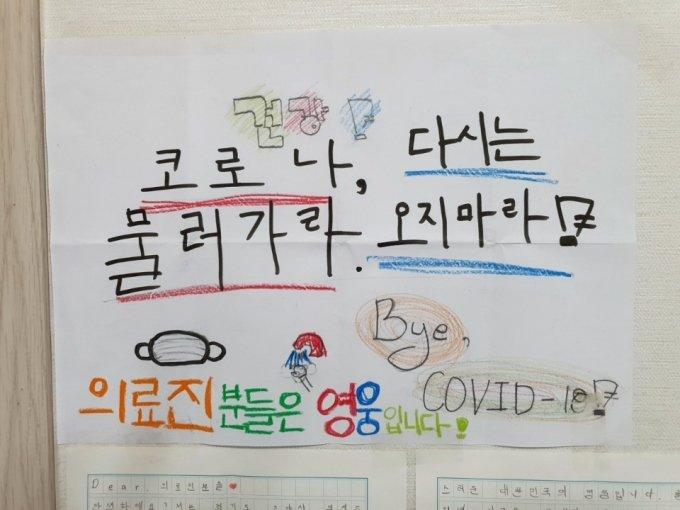 한 초등학생이 일산 동구 선별진료소에 보내온 편지 / 사진 제공=손재희