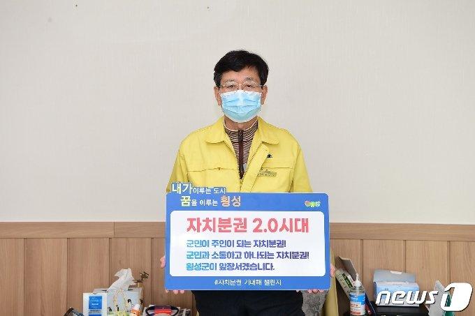 '자치분권 기대해' 챌린지에 동참한 장신상 횡성군수(횡성군 제공)© 뉴스1