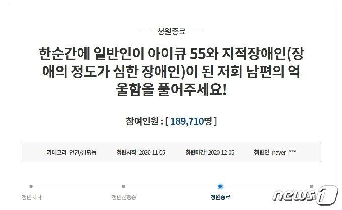 당시 피해자 측이 청와대 국민청원 게시판에 작성한 청원글.(청와대 청원게시판 캡처)© 뉴스1