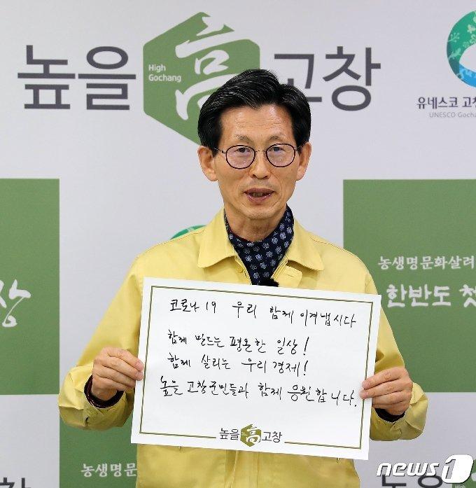 유기상 전북 고창군수.© 뉴스1