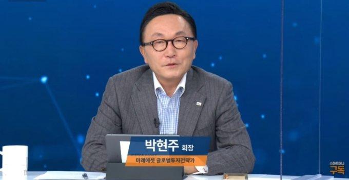 박현주 미래에셋금융그룹 회장 /사진=미래에셋 스마트머니