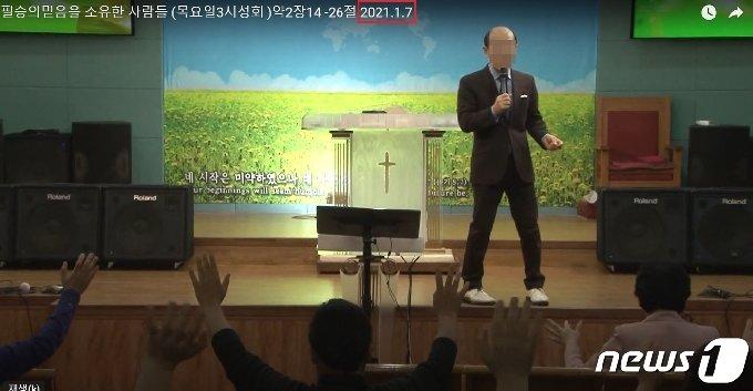 진주국제기도원 담임목사가 1월7일 진행한 강연 장면(담임목사 유튜브 동영상 캡쳐). © 뉴스1