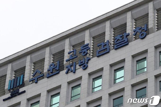수원지방검찰청. 2019.12.24/뉴스1 © News1 조태형 기자