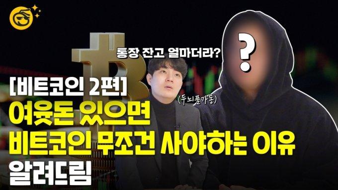 70만원→4500만원…기관도 투자한 '디지털 황금' [부꾸미TALK]