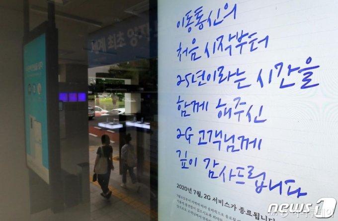 (서울=뉴스1) 구윤성 기자 = SK텔레콤(SKT)이 27일 0시를 기해 서울시를 마지막으로 011과 017 등의 번호로 시작하는 2G 서비스를 종료한다. 26일 서울 시내의 한 SKT 매장에 관련 안내문이 게시돼 있다. 2020.7.26/뉴스1