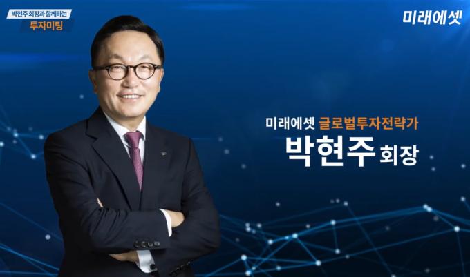 박현주 미래에셋금융그룹 회장 / 사진='박현주회장과 함께하는 투자미팅' 동영상 캡쳐