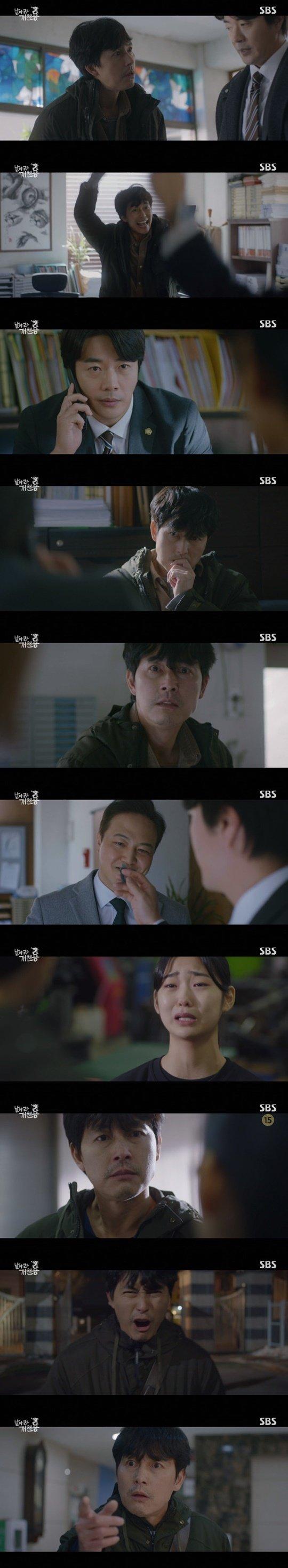 SBS '날아라 개천용' © 뉴스1