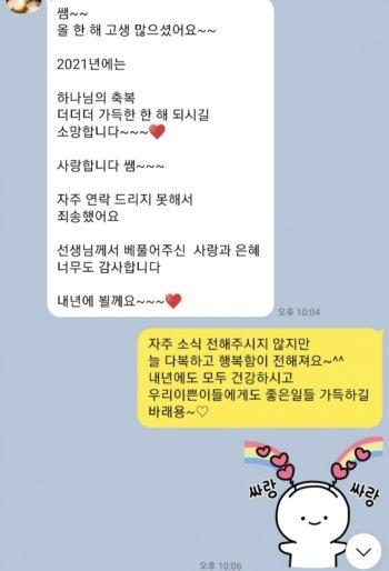 가정폭력으로 인해 임신한 채 집을 뛰쳐나왔던 어머니에게 탁지혜 과장이 받은 감사의 문자./사진=탁지혜 과장