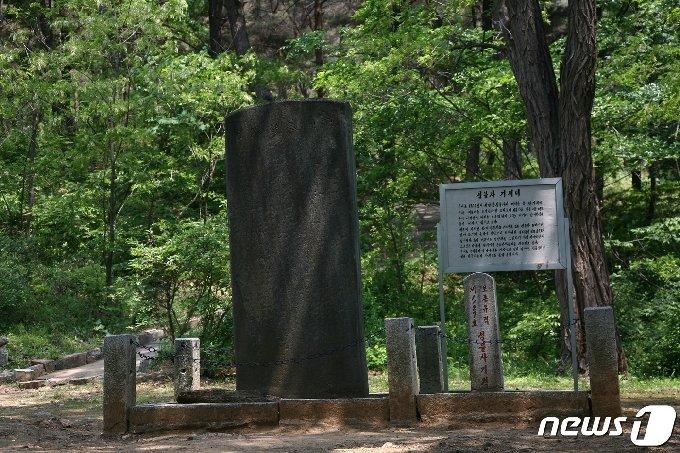 정방산 성불사 입구에 서 있는 '성불사 기적비'. 성불사의 내력을 기록한 이 비는 1727년에 세운 것이다. (미디어한국학 제공) 2021.01.09.© 뉴스1