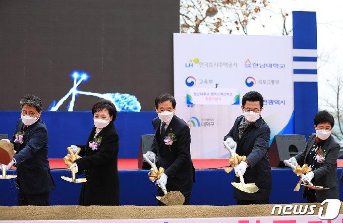 지난해 12월 7일 한남대 캠퍼스 혁신파크 착공기념식에서 김현미 국토부장관(왼쪽 두번째)과 이광섭 총장(왼쪽 세번째)이 시샵을 하고 있다. © 뉴스1