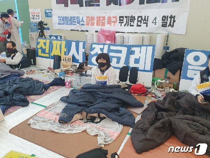 12일 서울 용산구 서울역사 안에서 코레일네트웍스 직원들이 단식 농성 중이다. © 뉴스1/정혜민 기자