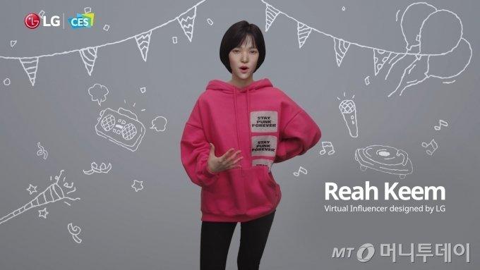 LG가 만든 가상 인간 '김래아(미래에서 온 아이라는 뜻)'가 CES 2021 LG전자 프레스 콘퍼런스에스 발표하는 모습 / 사진제공=LG전자