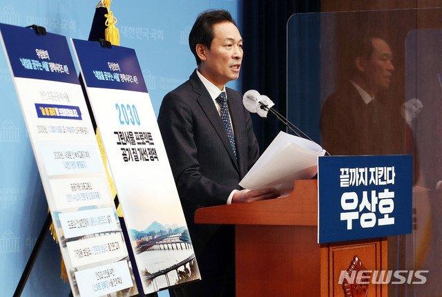 서울시장 보궐선거 출마를 선언한 더불어민주당 우상호 의원이 17일 서울 여의도 국회 소통관에서 '내일을 꿈꾸는 서울' 정책발표 4탄 '2030그린서울프로젝트'를 발표하고 있다. / 사진제공=뉴시스