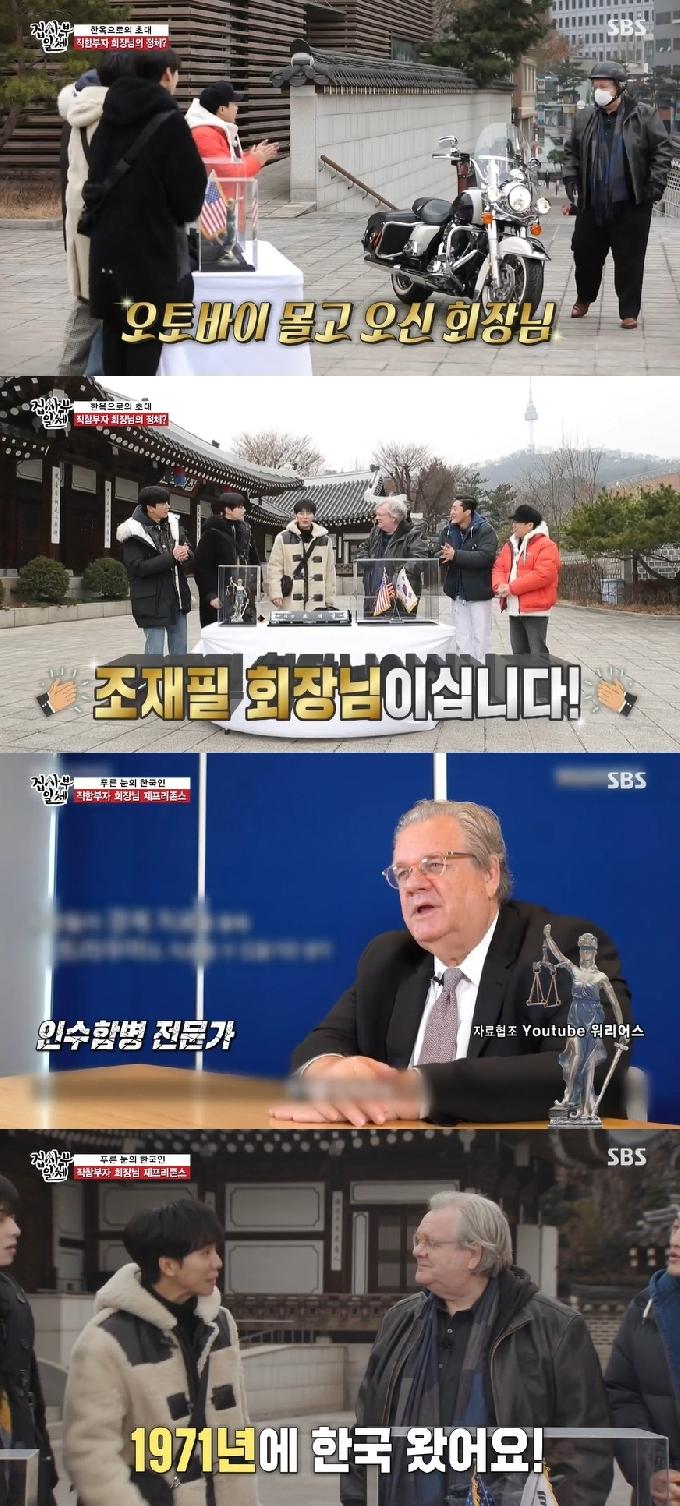 '집사부일체' 제프리 존스 회장 출연
