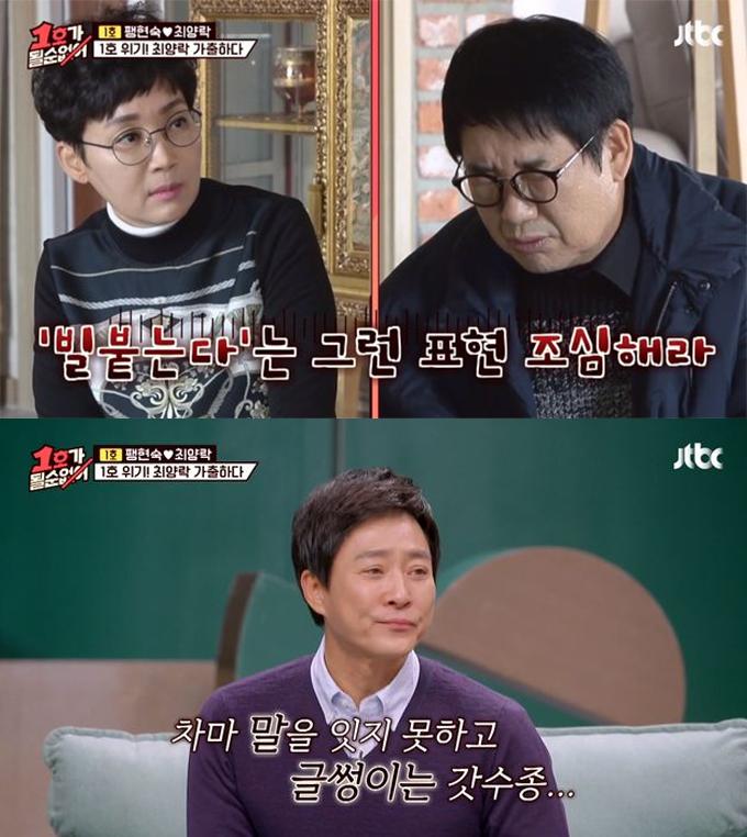 /사진=JTBC '1호가 될 순 없어' 방송화면