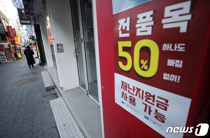 정부가 거리두기 단계(수도권 2.5단계·비수도권 2단계)를 2주간 연장하기로 한 16일 서울 중구 명동 거리의 한 가게에 재난지원금 사용 가능 안내문이 붙어 있다. /사진=뉴스1