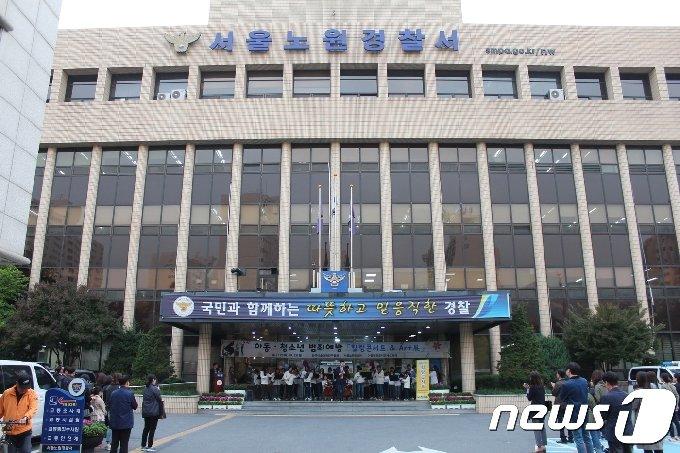 서울 노원경찰서 제공 © News1