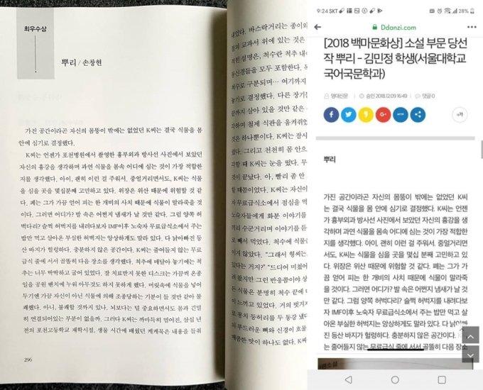김민정 작가의 소설 '뿌리'(오른쪽)를 그대로 갖다 베낀 손모씨의 도용작 '뿌리'. 제목까지 그대로 갖다 쓴 손모씨 작품은 한 문학 공모전에서 최우수상을 받았다.