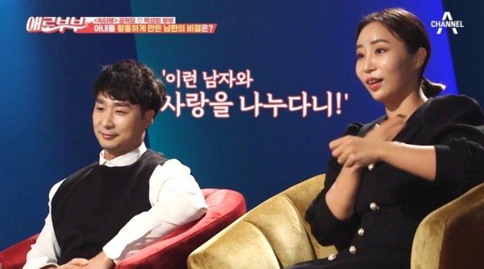 SKY·채널A '애로부부' 캡처