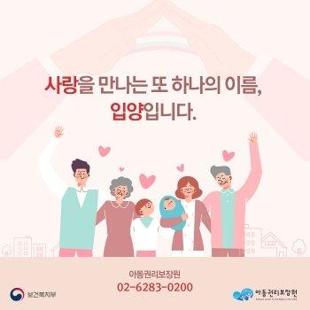 """민간이 주도해 온 '입양체계'…""""공공성 강화 필요"""""""