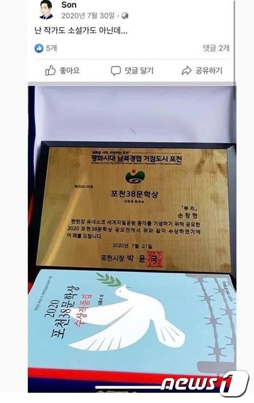 타인의 작품을 상습 표절해 다수 문학상을 수상한 손모씨가 지난해 페이스북에 올린 게시물 © 뉴스1