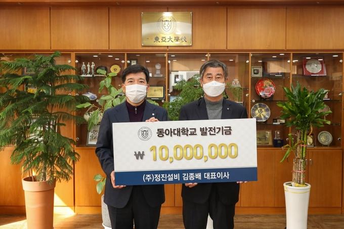 김종배 ㈜정진설비 대표이사, 동아대에 발전기금 기부