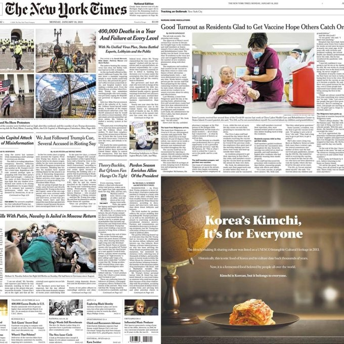 """서경덕 성신여대 교수는 19일 보도자료를 통해 """"18일(현지시간) 뉴욕타임스 미주판 A섹션 5면과 인터내셔널 뉴욕타임스(유럽 및 아시아판)의 5면에 '김치 광고'를 게재했다""""고 밝혔다. /사진=서경덕 교수 제공"""