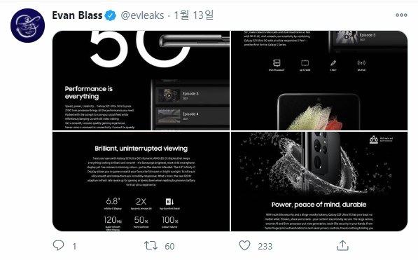에반 블래스가 갤럭시 언팩이 열리기 전날인 지난 13일 '갤럭시S21 울트라' 공식 소개 페이지 전체를 자신의 트위터에 공개했다.