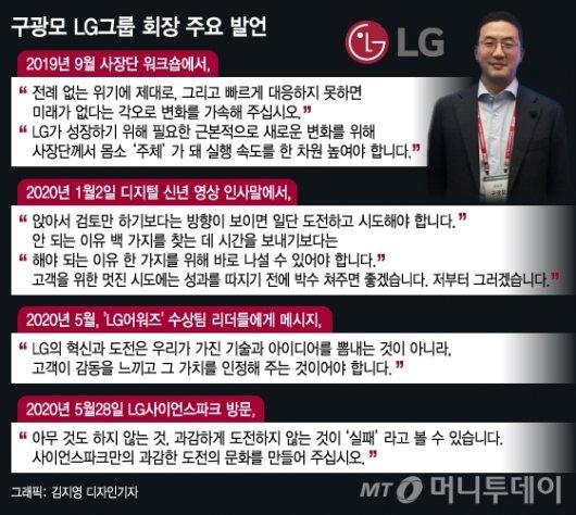 """업계 """"LG전자 스마트폰 루머, 이번엔 달라"""" 이유는"""
