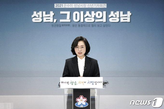 은수미 성남시장이 4일 신년 기자회견을 하고 있다.(성남시 제공) © News1