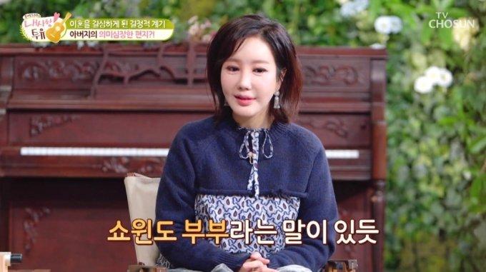 노현희 / TV조선 '내 사랑 투유' 캡처