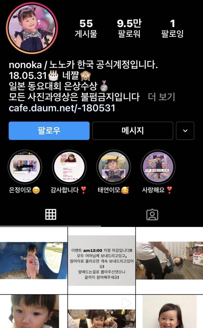 노노카양 한국 공식 계정