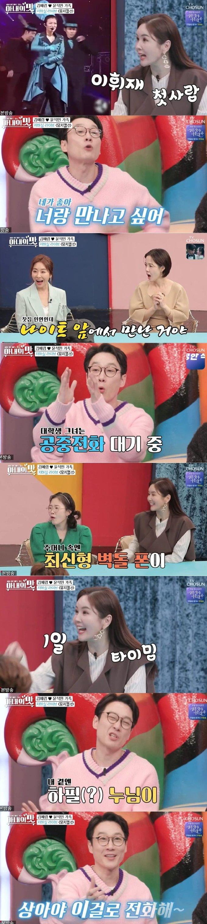 TV조선 '아내의 맛' 방송화면 갈무리 © 뉴스1