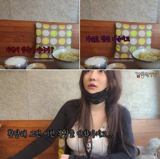 /사진=BJ감동란 유튜브채널 영상 캡처