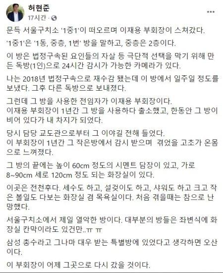 지료=허현준 전 행정관 페이스북 캡쳐