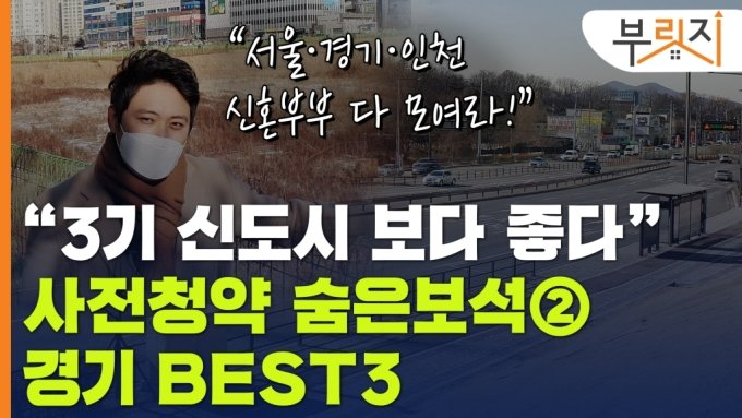 신혼부부 위한 희망고문타운 '경기 BEST3' [부릿지]