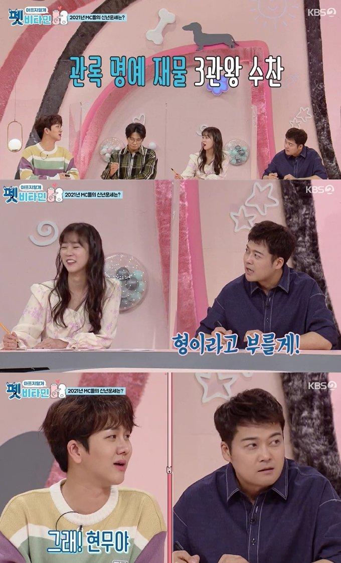KBS2 '펫 비타민' 방송화면 갈무리 © 뉴스1
