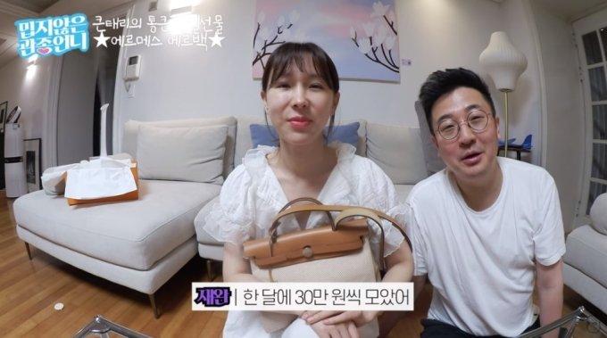 이지혜 유튜브 채널 캡처