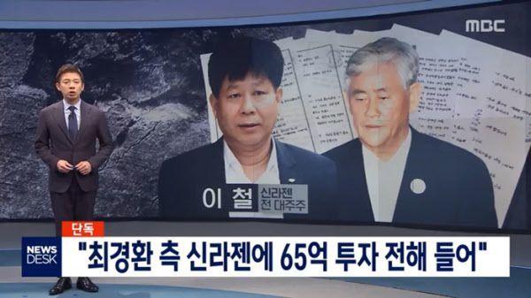 지난 4월1일 최경환 전 경제부총리의 신라젠 투자 의혹을 보도한 MBC./사진=MBC 뉴스데스크 화면 캡쳐