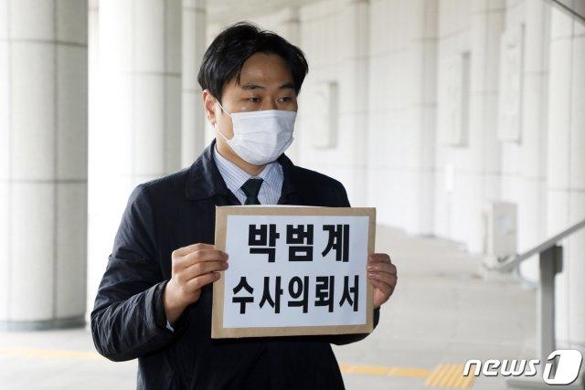 이종배 법치주의바로세우기행동연대(법세련) 대표가 21일 오전 서울 대검찰청앞에서 박범계 법무부 장관 후보자의 수사의뢰서를 들고 발걸음을 옮기고 있다. /사진=뉴스1.