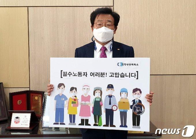 왕용래 진천상공회의소 회장이 '필수노동자 응원 캠페인'에 동참했다.(진천상공회의소 제공)© 뉴스1