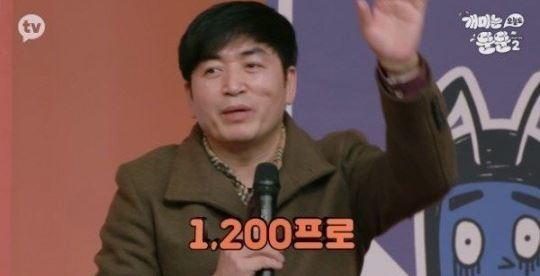 배우 이가돈./사진=카카오TV '개미는 오늘도 뚠뚠'