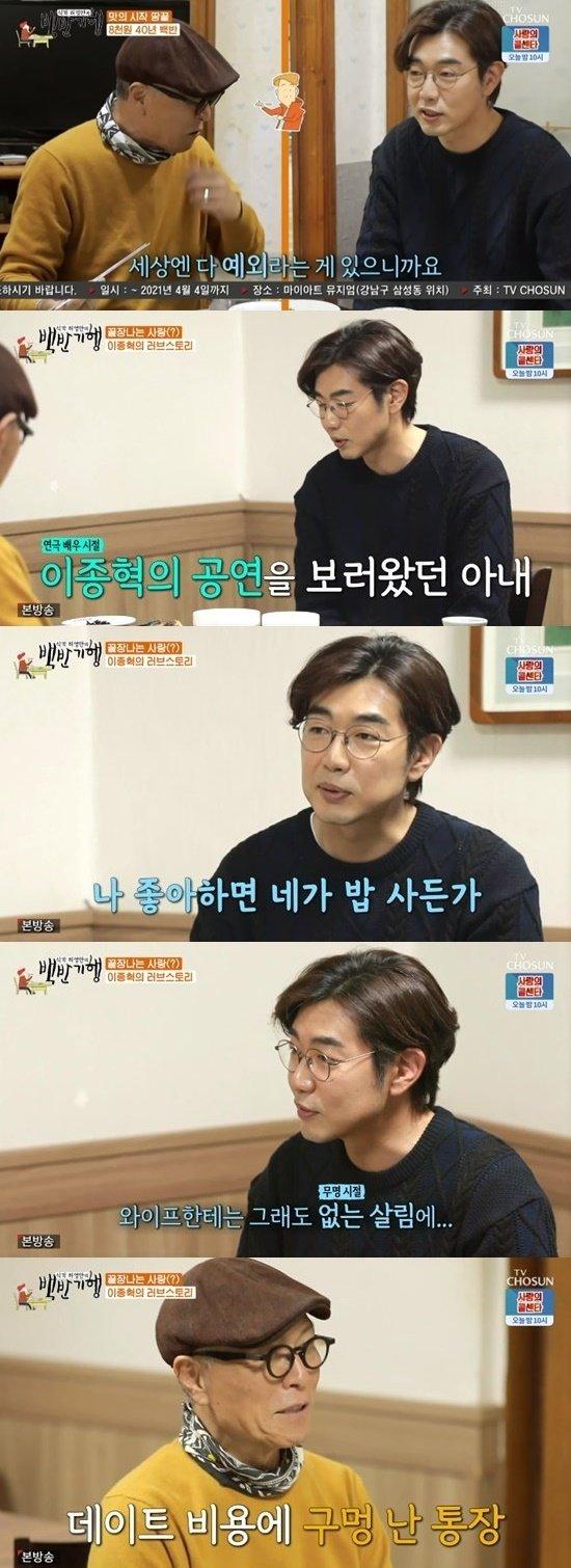 /사진=TV조선 '허영만의 백반기행' 방송화면